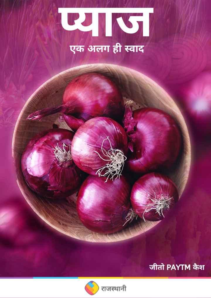 प्याज दिवस - प्याज एक अलग ही स्वाद जीतो PAYTM कैश राजस्थानी - ShareChat
