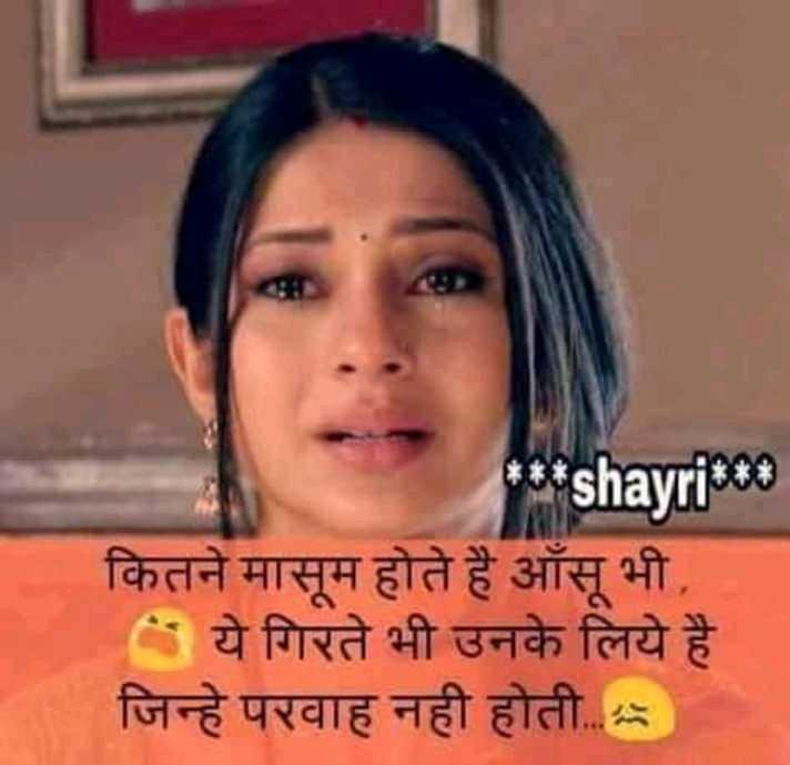 💖प्यार क भावना - * * * shayri कितने मासूम होते है आँसू भी , * ये गिरते भी उनके लिये है । जिन्हें परवाह नही होती . . * - ShareChat