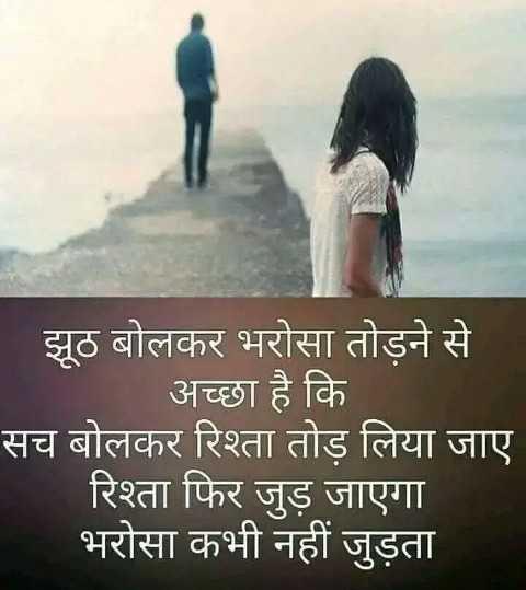 💖 प्यार क भावना - झूठ बोलकर भरोसा तोड़ने से ।   अच्छा है कि सच बोलकर रिश्ता तोड़ लिया जाए । रिश्ता फिर जुड़ जाएगा । भरोसा कभी नहीं जुड़ता - ShareChat