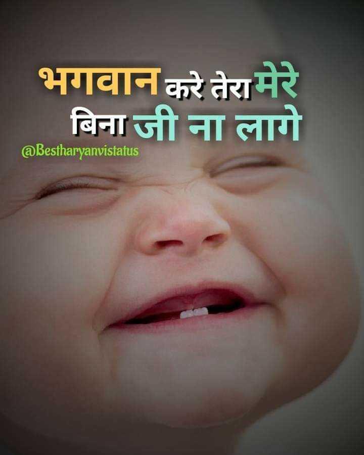 💌  प्यार की शायरी - भगवान करे तेरा मेरे बिना जी ना लागे @ Bestharyanvistatus - ShareChat