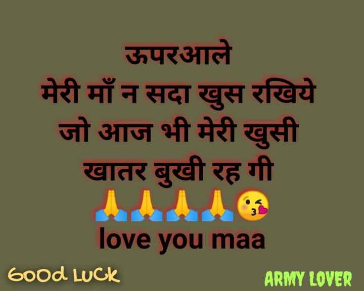 💌  प्यार की शायरी - ऊपरआले मेरी माँ न सदा खुस रखिये जो आज भी मेरी खुसी खातर बुखी रह गी AAAAG love you maa Good LUCK ARMY LOVER - ShareChat