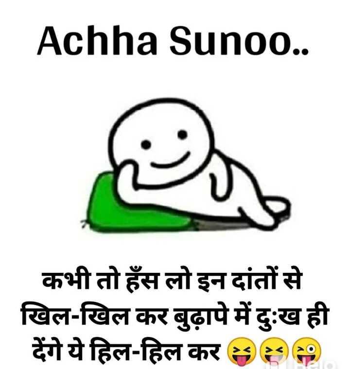 💌  प्यार की शायरी - Achha Sunoo . . कभी तो हँस लो इन दांतों से खिल - खिल कर बुढ़ापे में दुःख ही । देंगे ये हिल - हिल कर १० - ShareChat