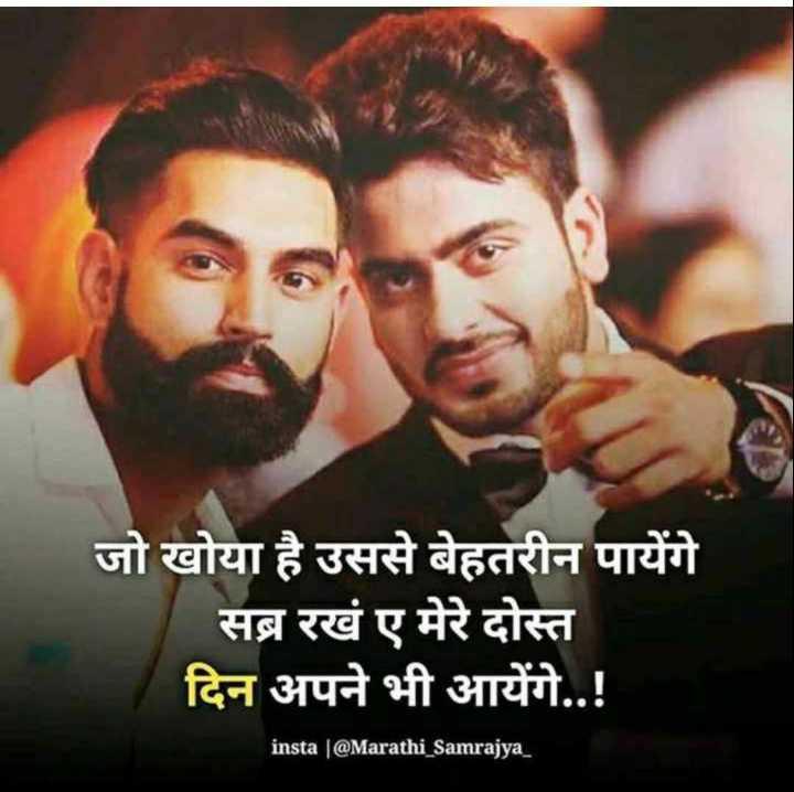 💌  प्यार की शायरी - जो खोया है उससे बेहतरीन पायेंगे सब्र रखं ए मेरे दोस्त दिन अपने भी आयेंगे . . ! insta | @ Marathi _ Samrajya _ - ShareChat