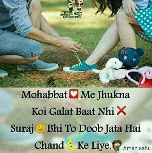 💌  प्यार की शायरी - MUDUR QUE COLLO Mohabbat Me Jhukna Koi Galat Baat Nhi X Suraj Bhi To Doob Jata Hai Chand : Ke Liye . Aman sahu Aman sahu - ShareChat