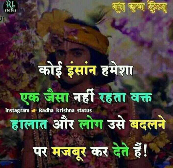 💌  प्यार की शायरी - Rk वाडा कृष्णा डेटा status कोई इंसान हमेशा एक जैसा नहीं रहता वक्त हालात और लोग उसे बदलने | पर मजबूर कर देते हैं । instagram Radha krishna status - ShareChat