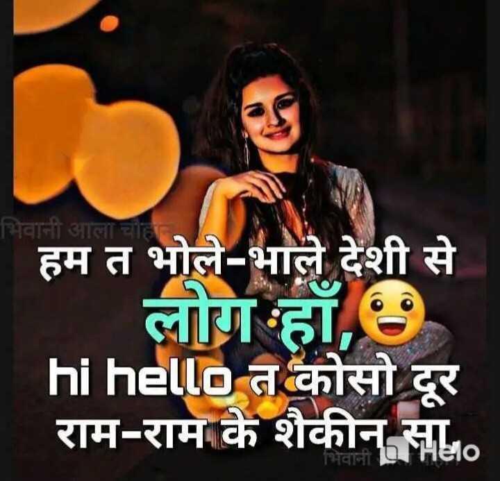 💌  प्यार की शायरी - भिवानी आला . हम त भोले - भाले देशी से लोग हाँ , hi hello a chic राम - राम के शैकीन सह्य - ShareChat