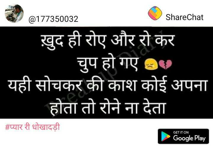 प्यार री धोखादड़ी - ShareChat @ 177350032 ShareChat ख़ुद ही रोए और रो कर । चुप हो गए 90 यही सोचकर की काश कोई अपना होता तो रोने ना देता # प्यार री धोखादड़ी GET IT ON Google Play - ShareChat