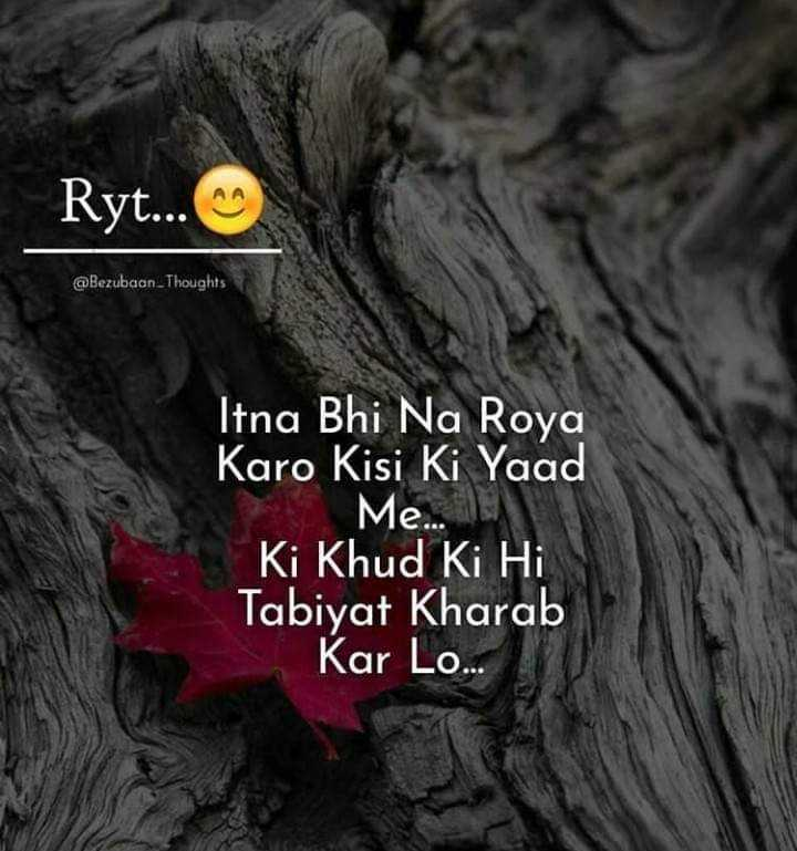 Tabiyat Kharab Quotes