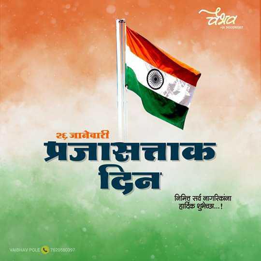 🇮🇳प्रजासत्ताक दिन - Lara ontaczoram २६ जानेवारी प्रजासत्ताक दिन निमित्त सर्व नागरिकांना हार्दिक शुभेच्छा . . . ! VAIBHAV POLE C 7620580397 - ShareChat