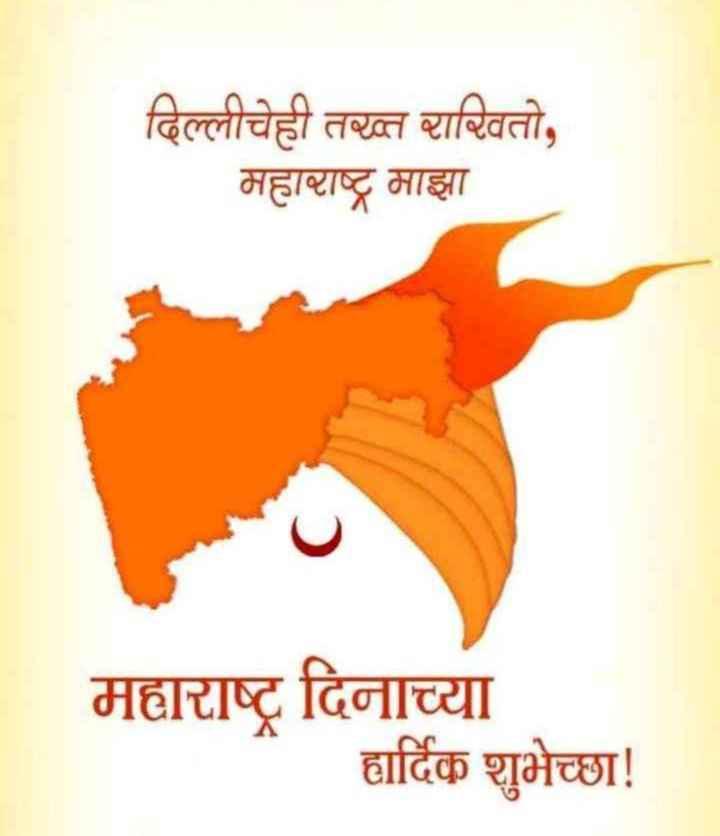 📯प्रणाम घ्यावा श्री महाराष्ट्र देशा - दिल्लीचेही तख्त बारिवतो , महाष्टाष्ट्र माझा महाराष्ट्र दिनाच्या हार्दिक शुभेच्छा ! - ShareChat