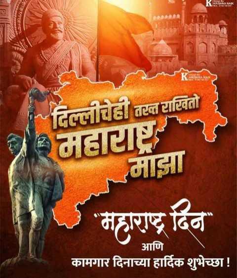 📯प्रणाम घ्यावा श्री महाराष्ट्र देशा - RA * NET / C / K AMA दिल्लीचेही तख्त सावितो | व ( II महाराष्ट्र दिन आणि कामगार दिनाच्या हार्दिक शुभेच्छा ! - ShareChat