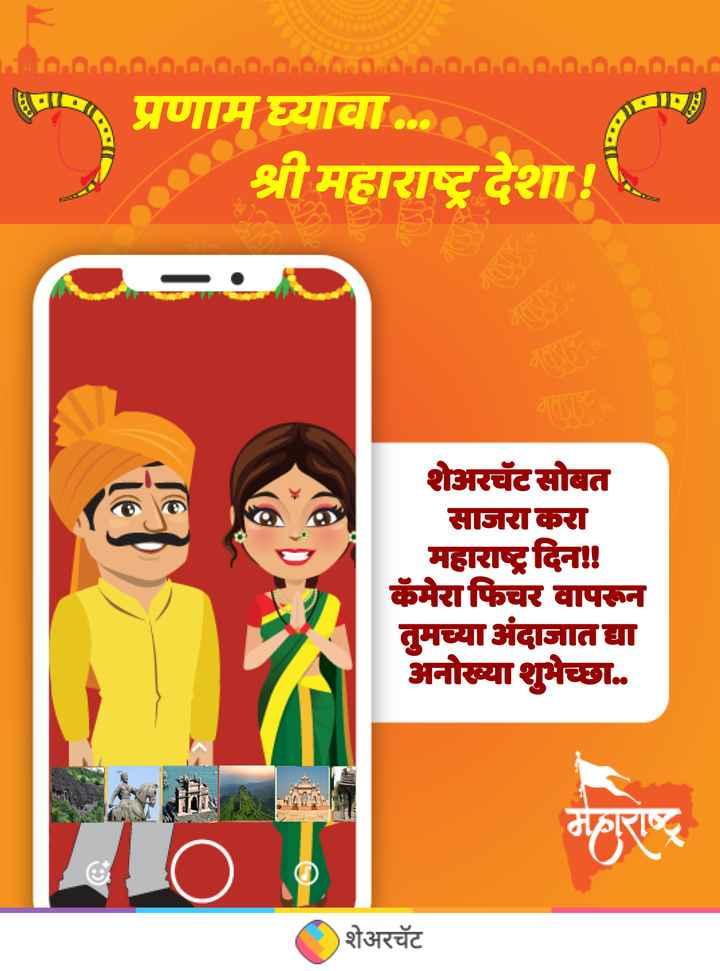 📯प्रणाम घ्यावा श्री महाराष्ट्र देशा - ShareChat