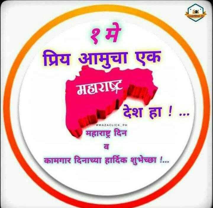 📯प्रणाम घ्यावा श्री महाराष्ट्र देशा - न १ में प्रिय आमुचा एक महारा देश हा ! . . . महाराष्ट्र दिन HMAZACLICK PH कामगार दिनाच्या हार्दिक शुभेच्छा ! . . . - ShareChat