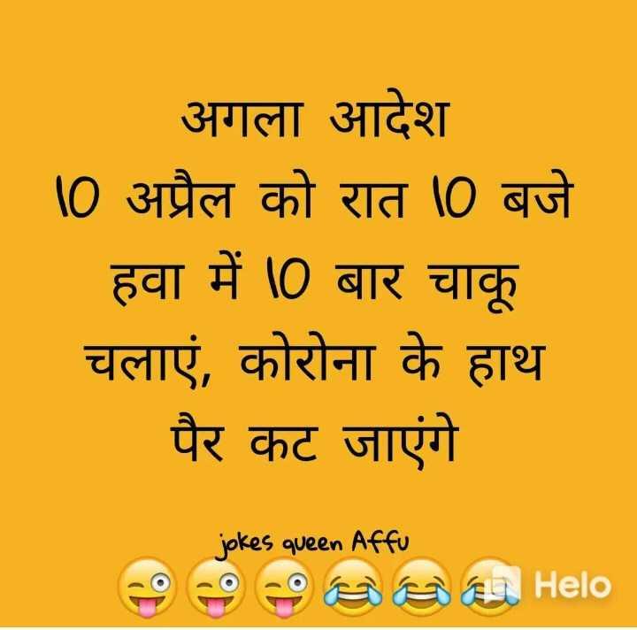 प्रधानमंत्री नरेंद्र मोदी का अगला संदेश 10 अप्रैल को - अगला आदेश 10 अप्रैल को रात 10 बजे हवा में \ O बार चाकू चलाएं , कोरोना के हाथ पैर कट जाएंगे jokes queen Affu B aan - ShareChat