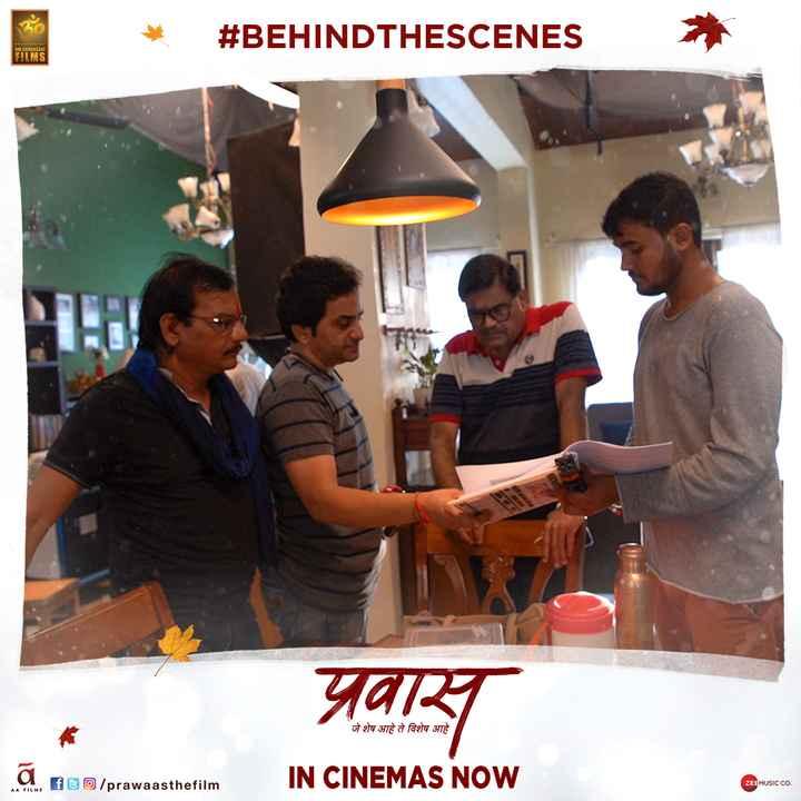 🎞प्रवास ट्रेलर रिलीज #prawaas #prawaas trailer #upcomingmarathifilms #ashoksaraf - * # BEVIN # BEHINDTHESCENES OM CHHANGANI FILMS Ya12 जे शेष आहे ते विशेष आहे wewe flo / prawaasthefilm IN CINEMAS NOW ZEEMUSIC CO . - ShareChat