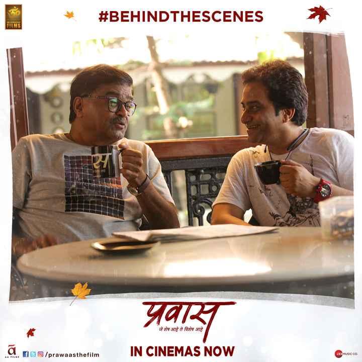 🎞प्रवास ट्रेलर रिलीज #prawaas #prawaas trailer #upcomingmarathifilms #ashoksaraf - # BEHINDTHESCENES OM CHHANGANI FILMS Yaz जे शेष आहे ते विशेष आहे wewe flo / prawaasthefilm IN CINEMAS NOW ZEEMUSIC CO . - ShareChat