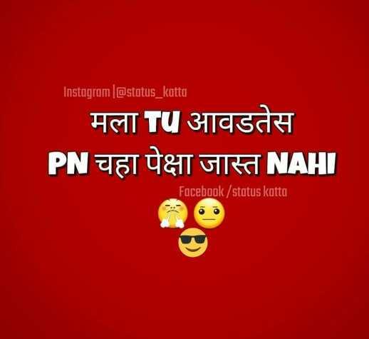 प्रेमरंग स्टेटस - Instagram @ status _ katta मलाप आवडतेस PN TET DET TRI NAHI Facebook / status katta - ShareChat