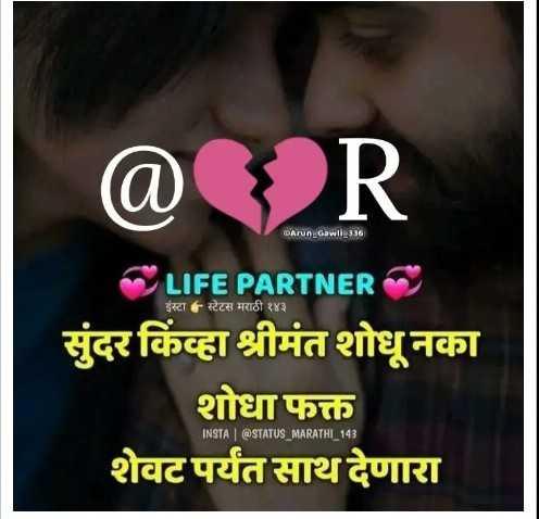 🌹प्रेमरंग - @ R Arun Gawll : 336 LIFE PARTNER इंस्टा स्टेटस मराठी १४३ सुंदर किंव्हा श्रीमंत शोधूनका शोधा फक्त शेवट पर्यंत साथ देणारा INSTA @ STATUS _ MARATHI _ 143 - ShareChat