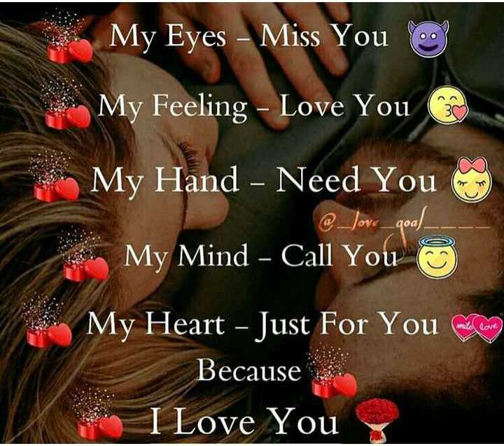 🌹प्रेमरंग - My Eyes - Miss You My Feeling - Love You Go My Hand - Need You @ _ love _ qual _ My Mind - Call You ☺ My Heart - Just For You Because I Love You - ShareChat