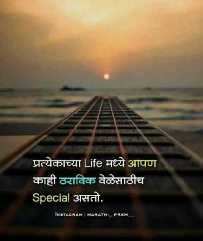 🌹प्रेमरंग - प्रत्येकाच्या Life मध्ये आपण काही ठराविक वेळेसाठीच Special असतो . INSTAGRAM   MARATHI _ PREM _ _ - ShareChat