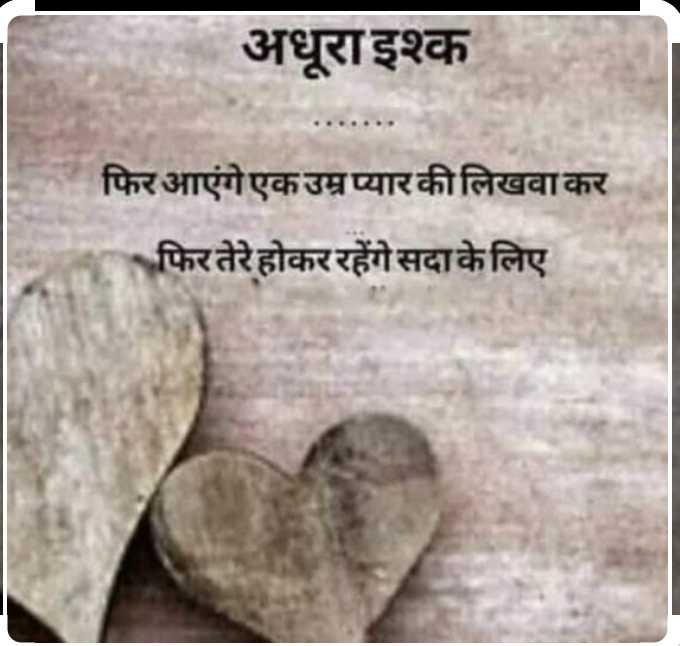 🌹प्रेमरंग - अधूरा इश्क फिर आएंगे एक उम्र प्यार की लिखवा कर फिर तेरे होकररहेंगे सदाके लिए - ShareChat