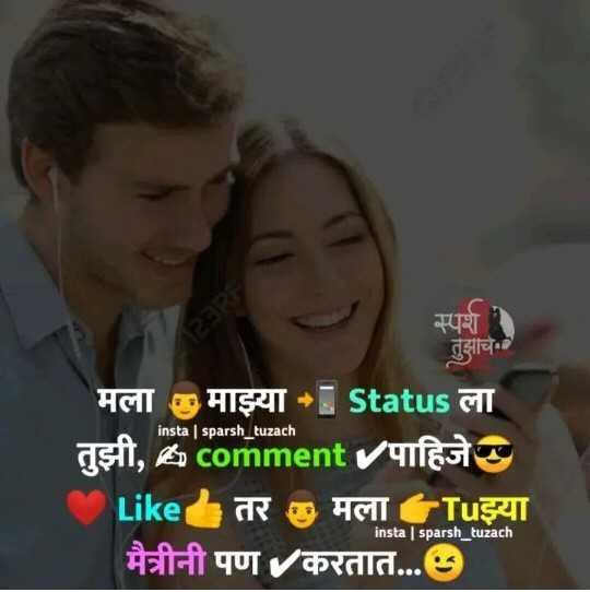 🌹प्रेमरंग - स्पर्श तुझीच insta | sparsh _ tuzach मला माझ्या - status ला तुझी , 4 commentपाहिजे ' Like तर छ मलाTuझ्या मैत्रीनी पण करतात . . . insta sparsh _ tuzach - ShareChat