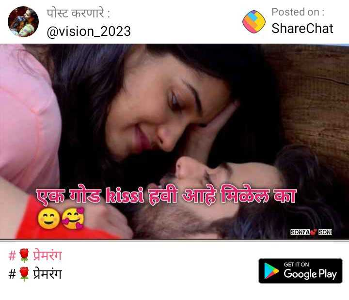 🌹प्रेमरंग - पोस्ट करणारे : @ vision _ 2023 Posted on : ShareChat ढह गौड [ २ ] ही है मिल्छ । SONYA SON ! # 1 प्रेमरंग # प्रेमरंग GET IT ON Google Play - ShareChat