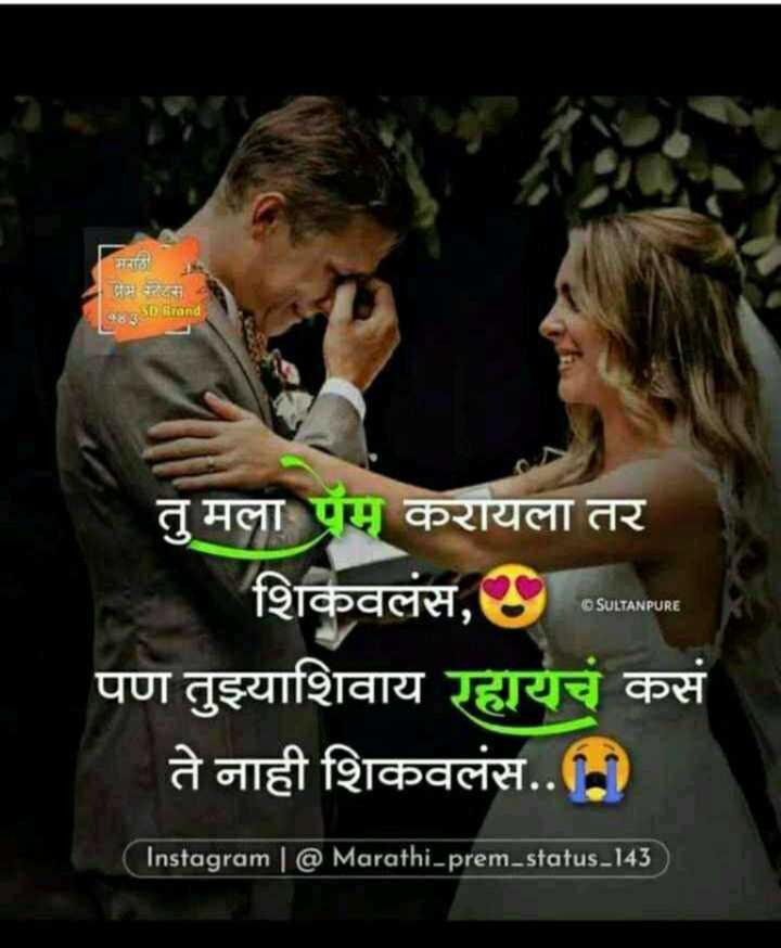 🌹प्रेमरंग - मराठि मिमा स्टेटस 19835DGrand SULTANPURE तु मला प्रेम करायला तर शिकवलंस , पण तुझ्याशिवाय रहायचं कसं ते नाही शिकवलंस . . Instagram   @ Marathi - prem _ status _ 143 - ShareChat
