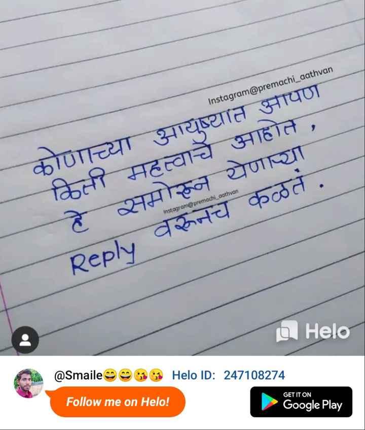 🌹प्रेमरंग - Instagram @ premachi _ aathvan कोणाच्या आयुष्यात आपण किती महत्वाचे आहोत , हे समोरून येणाऱ्या Instagram @ premachisaathvan Reatv वरूनच कळतं @ Smaile990S ID : 247108274 Follow me on ! Google Play GET IT ON - ShareChat