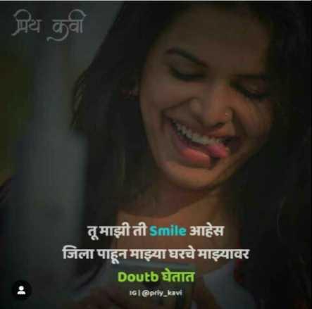 🌹प्रेमरंग - मिथ कवी तूमाझी ती smile आहेस जिला पाहून माझ्या घरचे माझ्यावर Doutb dala IGI @ priy _ kavi - ShareChat