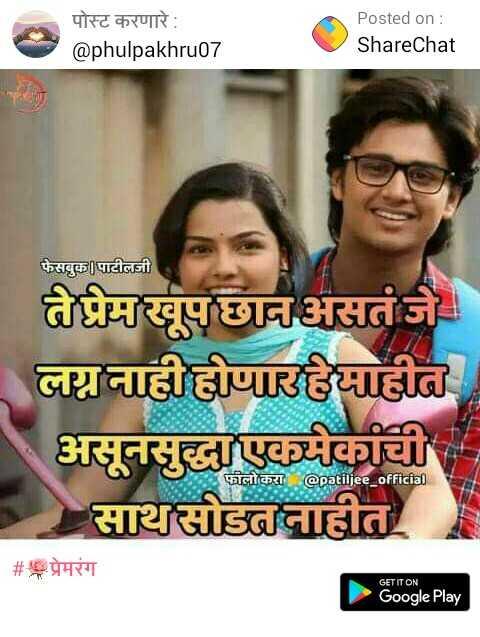 🌹प्रेमरंग - पोस्ट करणारे : @ phulpakhru07 Posted on : ShareChat Share फेसबुक | पाटीलजी मखूप छान असतं जे लग्न नाही । नाए साथEGJI SIGIRT @ patiljee _ official | # प्रेमरंग GET IT ON Google Play - ShareChat