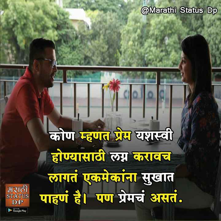 🌹प्रेमरंग - @ Marathi Status Dp कोण म्हणत प्रेम यशस्वी होण्यासाठी लग्न करावच लागतं एकमेकांना सुखात पाहणं है । पण प्रेमचं असतं . मराठी STATUS DP Google Play - ShareChat