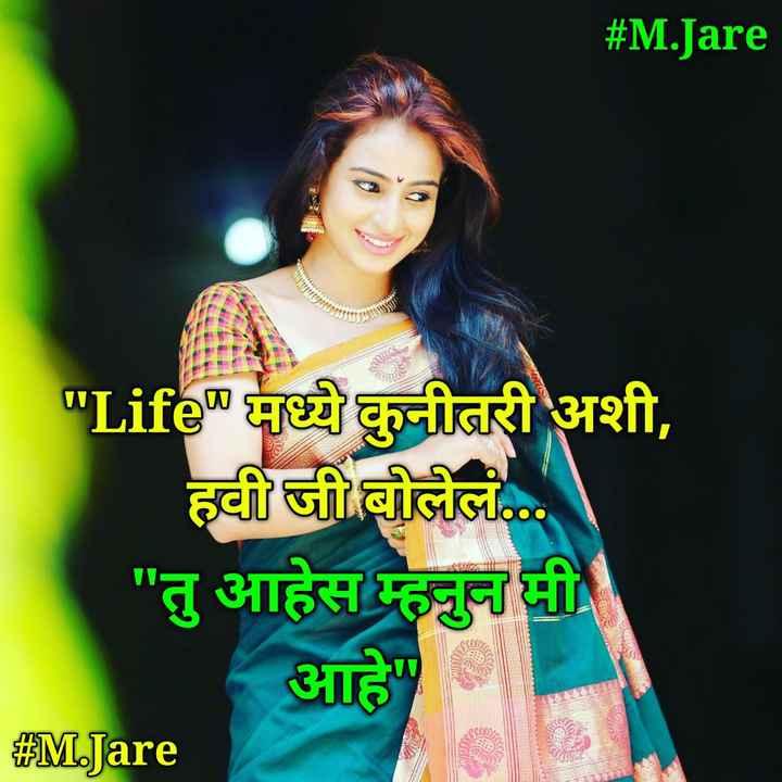 🌹प्रेमरंग - # M . Jare Life यी कुनीतरी अशी , हद जी बोलेल . . . तु आहेस म् हे # M . Jare - ShareChat