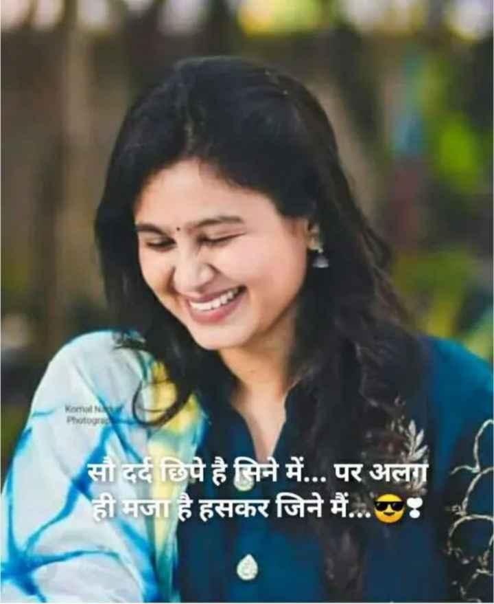 🌹प्रेमरंग - Komati Photos सौ दर्द छिपे है सिने में . . . पर अलग ही मजा है हसकर जिने मैं . . . - ShareChat