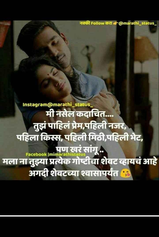 🌹प्रेमरंग - नक्की Follow करा @ marathi _ status _ Instagram @ marathi _ status _ मी नसेल कदाचित . . . . तुझं पाहिलं प्रेम , पहिली नजर , पहिला किस्स , पहिली मिठी , पहिली भेट , Facebook   mimarathistatus मला ना तुझ्या प्रत्येक गोष्टीचा शेवट व्हायचं आहे अगदी शेवटच्या श्वासापर्यंत । - ShareChat