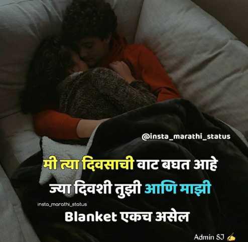 🌹प्रेमरंग - @ insta _ marathi _ status मी त्या दिवसाची वाट बघत आहे ज्या दिवशी तुझी आणि माझी Blanket एकच असेल insta _ marathi _ status Admin SI S - ShareChat