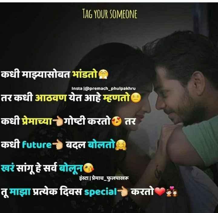 🌹प्रेमरंग - TAG YOUR SOMEONE कधी माझ्यासोबत भांडतो Instal @ premach _ phulpakhru तर कधी आठवण येत आहे म्हणतो कधी प्रेमाच्या गोष्टी करतो तर कधी future1 बदल बोलतो खरं सांगू हे सर्व बोलून इंस्टा | प्रेमाच फुलपाखरू तू माझा प्रत्येक दिवस special1 करतो - ShareChat