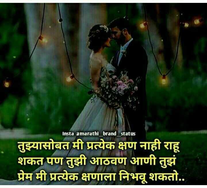 🌹प्रेमरंग - Insta a marathi _ brand _ status तुझ्यासोबत मी प्रत्येक क्षण नाही राहू शकत पण तुझी आठवण आणी तुझं प्रेम मी प्रत्येक क्षणाला निभवू शकतो . . - ShareChat