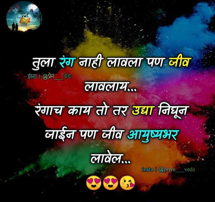 🌹प्रेमरंग - इंस्टा । @ प्रेमवेडा तुला रंग नाही लावला पण जीव लावलाय . . . रंगाच काय तो तर उद्या निघून जाईन पण जीव आयुष्यभर लावेल . . insta ] @ prem _ veda - ShareChat