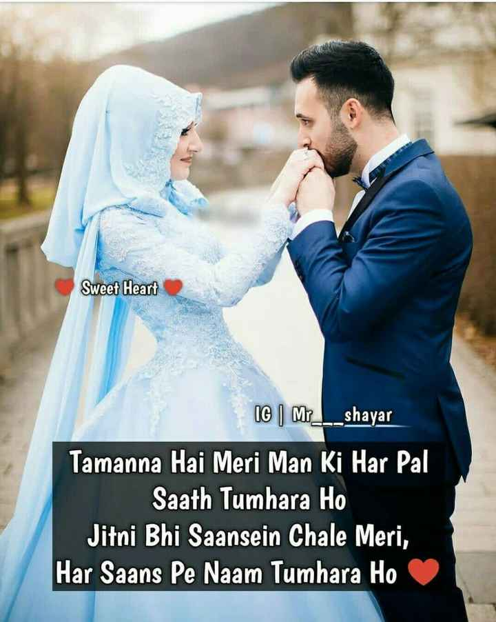 🌹प्रेमरंग - Sweet Heart IG | Mr _ _ _ shayar Tamanna Hai Meri Man Ki Har Pal Saath Tumhara Ho Jitni Bhi Saansein Chale Meri , Har Saans Pe Naam Tumhara Ho - ShareChat