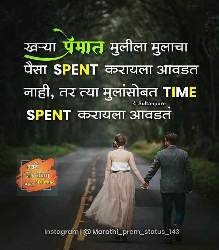 🌹प्रेमरंग - खऱ्या प्रेमात मुलीला मुलाचा पैसा SPENT करायला आवडत नाही , तर त्या मुलांसोबत TIME SPENT करायला आवडतं © Sultanpure मराठी प्रेम स्टेटस 982SD Brands Instagram @ Marathi _ prem _ status _ 143 - ShareChat