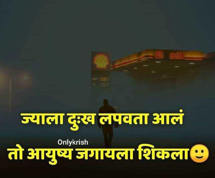 🌹प्रेमरंग - 1581 ज्याला दुख लपवता आलं तो आयुष्य जगायला शिकला Onlykrish - ShareChat