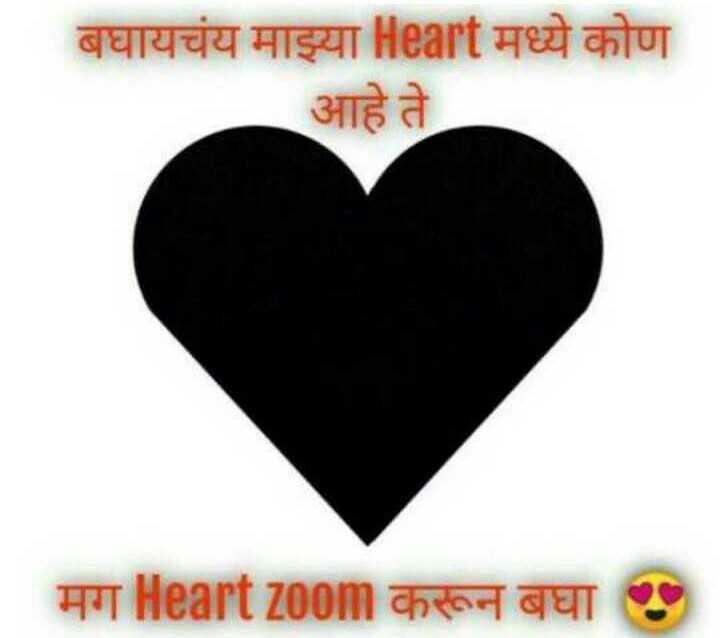 🌹प्रेमरंग - बघायचंय माझ्या Heart मध्ये कोण आहे ते मग Heart zoom करून बघा , - ShareChat