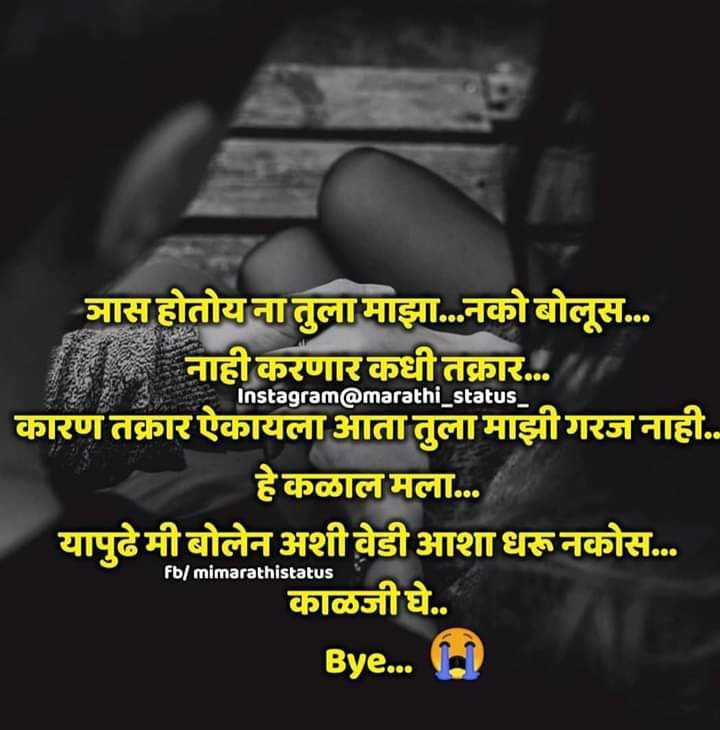 🌹प्रेमरंग - Instagram @ marathi _ status _ आस होतोयना तुला माझा . . . नको बोलूस . . . नाही करणार कधी तगर . . . कारण तक्रार ऐकायला आता तुला माझी गरज नाही . . . हे कळाल मला . . . यापुढे मी बोलेन अशी वेडी आशा धरू नकोस . . . काळजी घे . . Bye . . 2 Fb / mimarathistatus - ShareChat