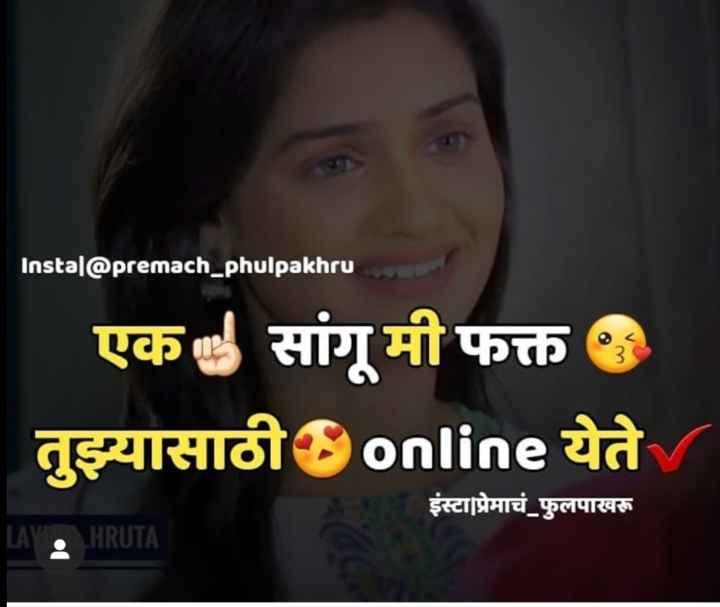 🌹प्रेमरंग - Instal @ premach _ phulpakhru एक सांगू मी फक्त तुझ्यासाठी online येते । इंस्टा   प्रेमाचं फुलपाखरू पाखरू • HRUTA - ShareChat