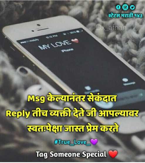 🌹प्रेमरंग - 000 स्टेटस मराठी १४३ afnan पQa W LOVE Msg केल्यानंतर सेकंदात Reply तीच व्यक्ती देते जी आपल्यावर स्वतःपेक्षा जास्त प्रेम करते # True _ Love _ Tag Someone Special - ShareChat