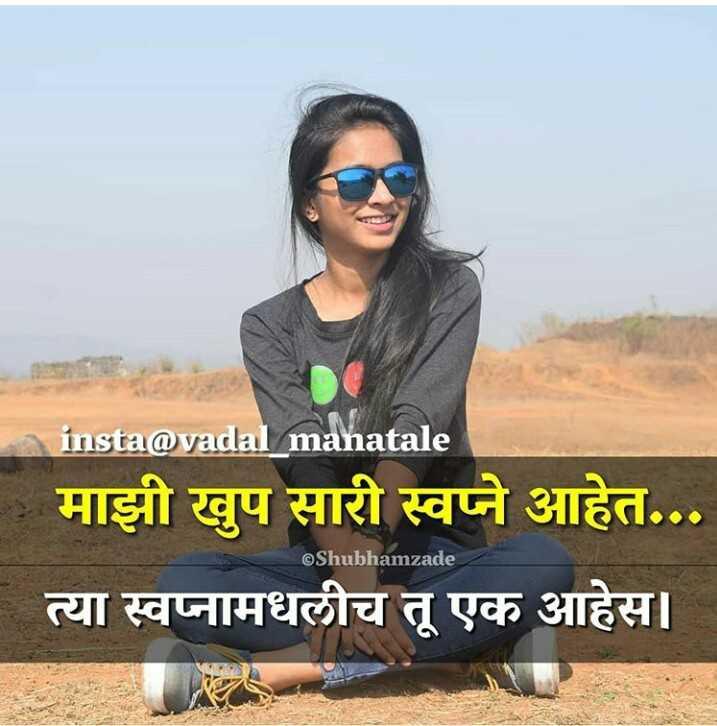 🌹प्रेमरंग - insta @ vadal manatale माझी खुप सारी स्वप्ने आहेत . . . त्या स्वप्नामधलीच तू एक आहेस । ©Shubhamzade - ShareChat