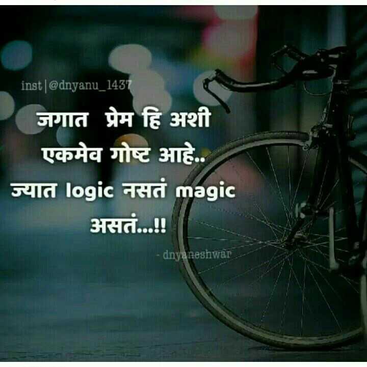 🌹प्रेमरंग - inst @ dnyanu _ 1437 जगात प्रेम हि अशी एकमेव गोष्ट आहे . ' ज्यात logic नसतं magic असतं . . . ! - dnyaneshwar - ShareChat