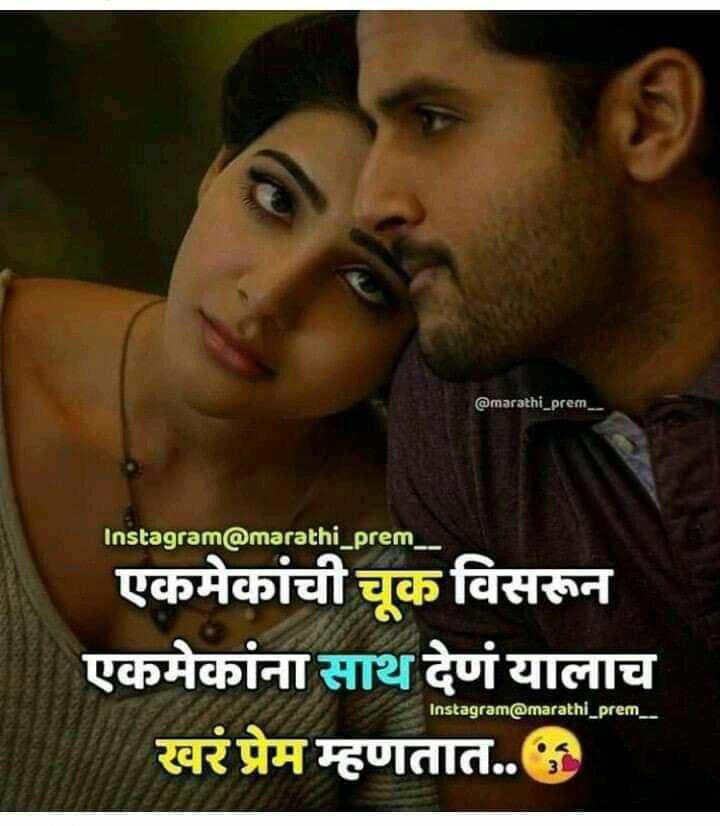 🌹प्रेमरंग - @ marathi _ prem _ _ Instagram @ marathi prem एकमेकांची चूक विसरून एकमेकांना साथ देणं यालाच खरं प्रेम म्हणतात . . Instagram @ marathi _ prem _ _ - ShareChat