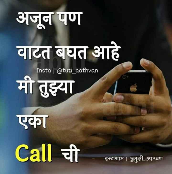 🌹प्रेमरंग - Insta @ tuzi _ aathvan अजून पण वाटत बघत आहे मी तुझ्या एका Call ची इंस्टाग्राम | @ तुझी आठवण - ShareChat